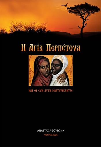 Η αγία Περπέτουα και οι συν αυτή µαρτυρήσαντες (Κεντρική διάθεση: Εκδόσεις Σταμούλη)